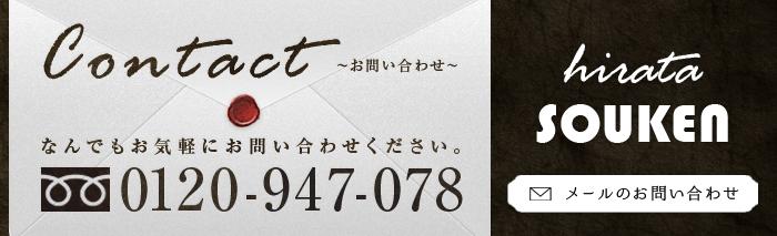 お問い合わせ なんでもお気軽にお問い合わせください。0120-947-078
