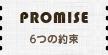 PROMISE 6つの約束