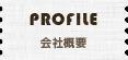PROFILE 会社概要